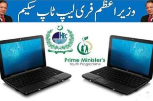 pm laptop scheme 2017 prime minister laptop scheme merit list Registration online phase III or 3 2017 2018 2019 2020 2020